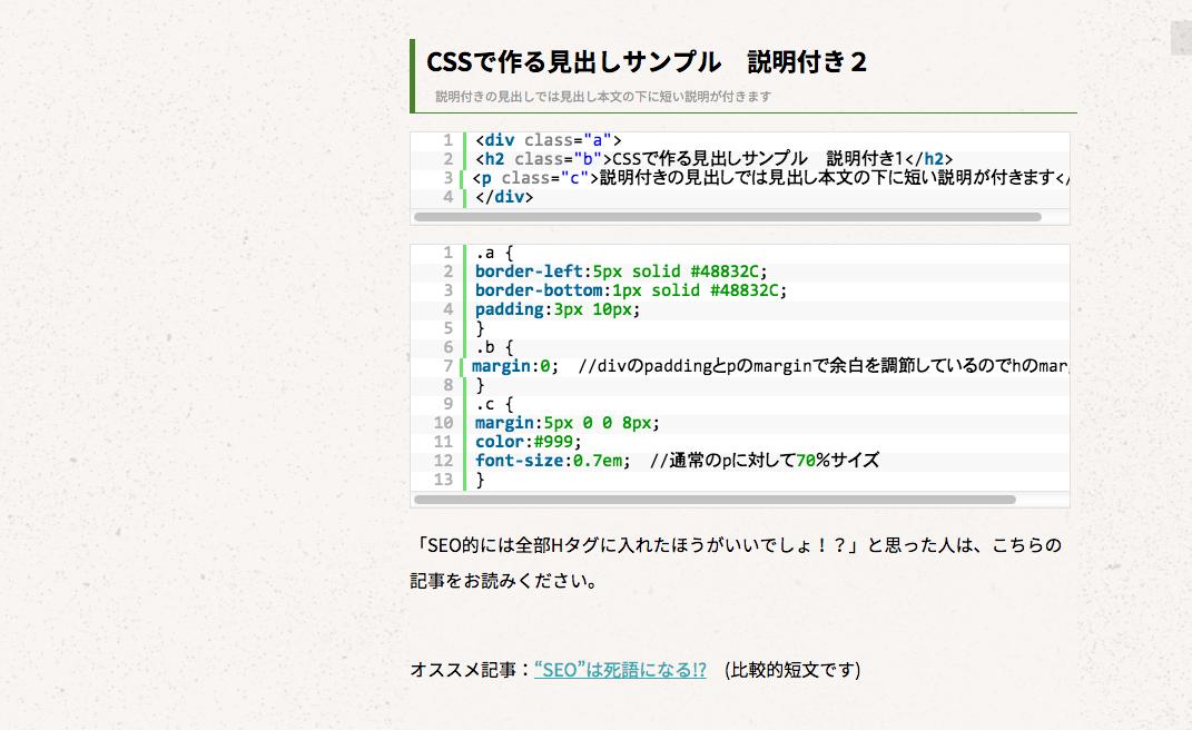 CSSで作るシンプルな見出し(Hタグ)デザイン