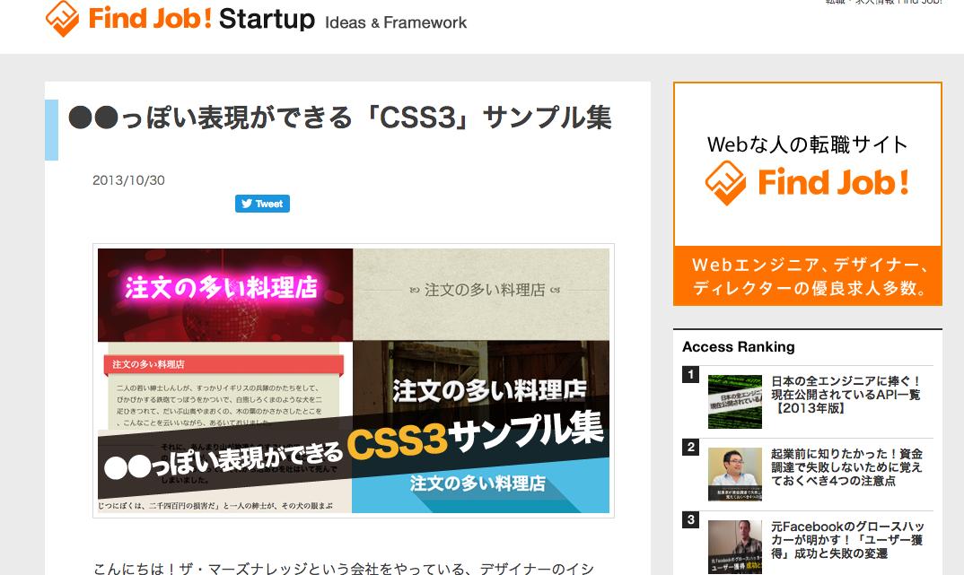 ●●っぽい表現ができる「CSS3」サンプル集