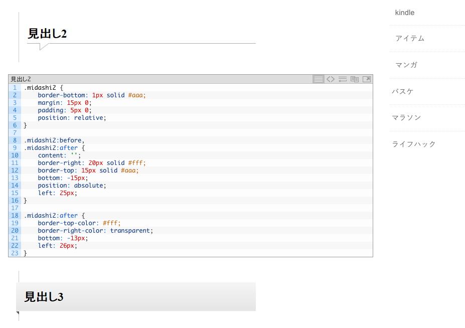 CSSだけでカッコよく作る見出し(hタグ)デザイン(サンプル付き)