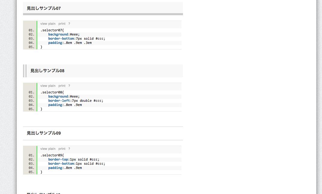 見出しデザインの参考にしたい CSSで作るhタグのサンプル集