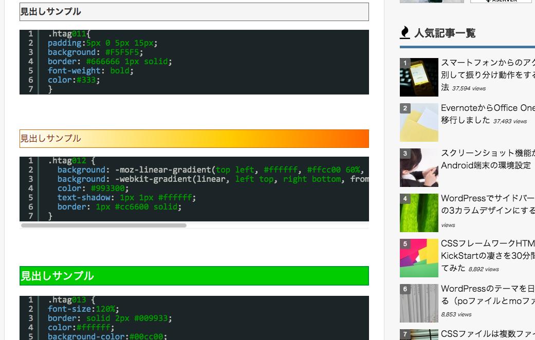 CSSで作る見出し(hタグ)サンプルデザイン