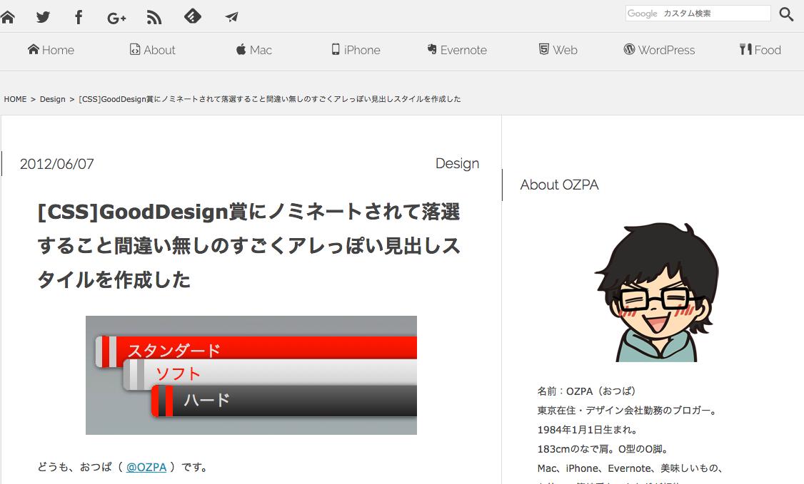 [CSS]GoodDesign賞にノミネートされて落選すること間違い無しのすごくアレっぽい見出しスタイルを作成した