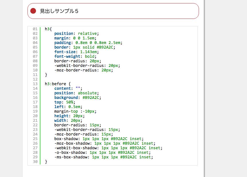見出しのデザインをCSSのみでカスタマイズする(一部CSS3対応)
