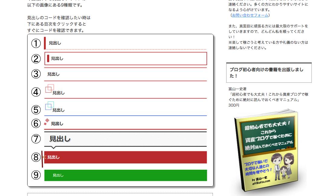 見出しデザインフリー素材集(サンプル)CSS・HTMLタグも!
