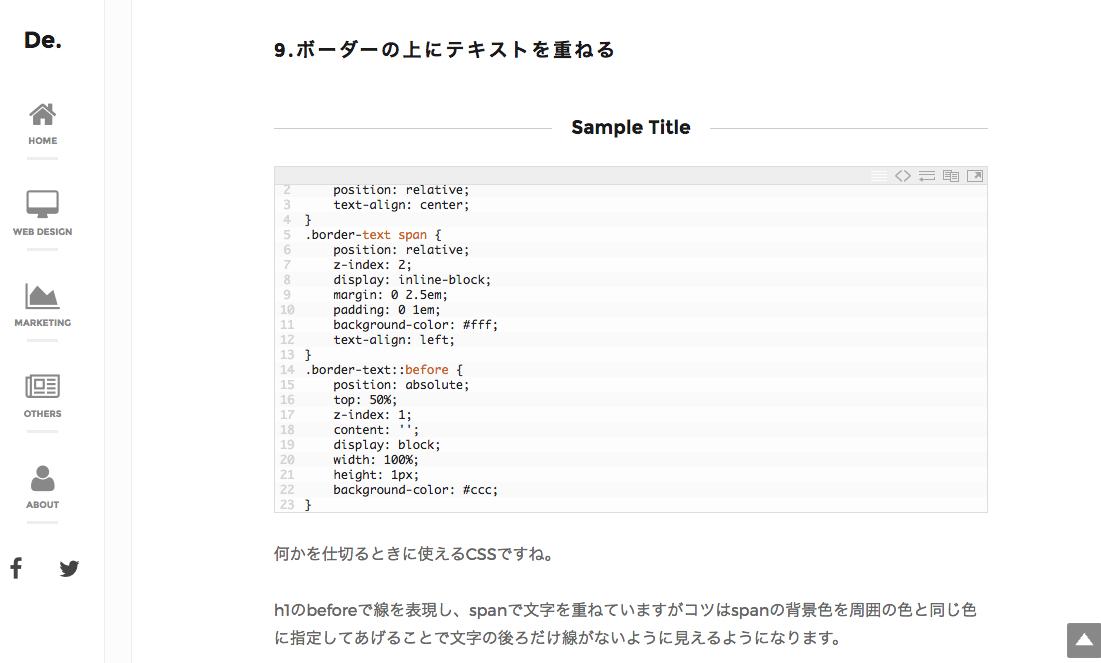 CSSでオシャレな見出し(hタグ)の作り方 10選