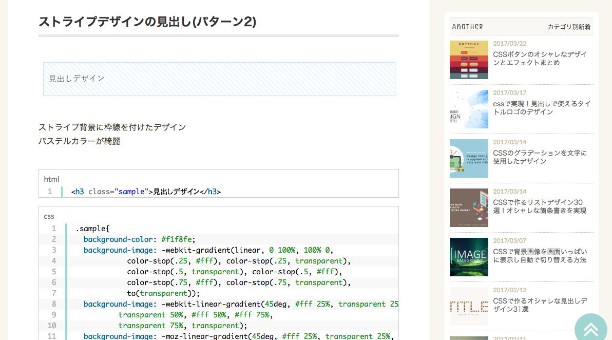 CSSで作るオシャレな見出しデザイン31選