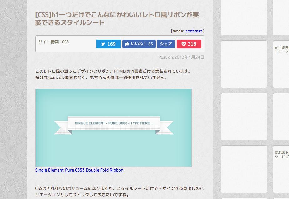 [CSS]h1一つだけでこんなにかわいいレトロ風リボンが実装できるスタイルシート