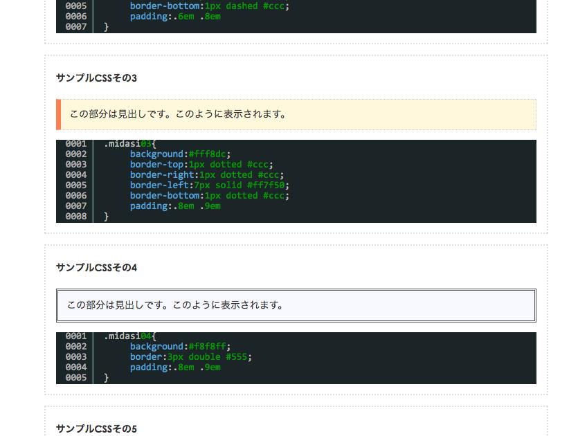 見出しのデザインをCSS(スタイルシート)で変更する方法