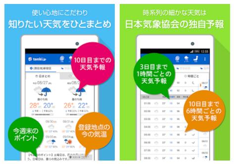 tenki.jp 天気・地震など無料の天気予報アプリ(iOS/Android)