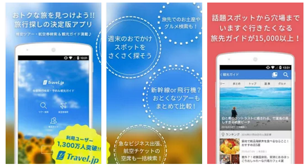 Travel.jp(iOS/Android)