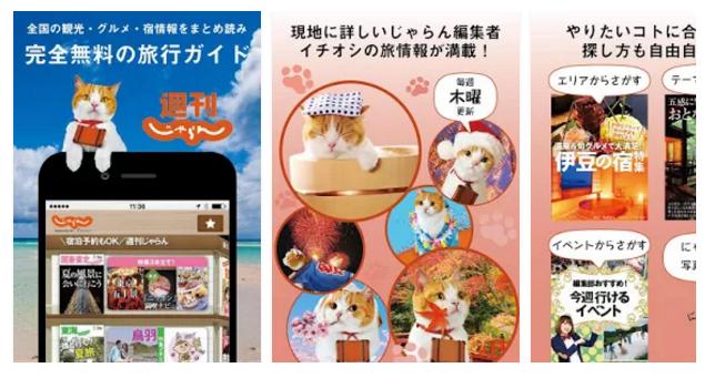 週刊じゃらん(iOS/Android)