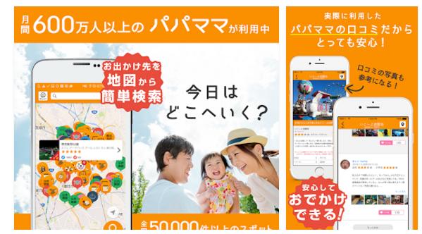 子どもとのおでかけ場所を地図で検索!いこーよ(iOS/Android)
