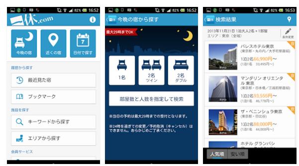 一休.com(iOS/Android)
