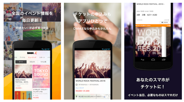 DMM.E(iOS/Android)