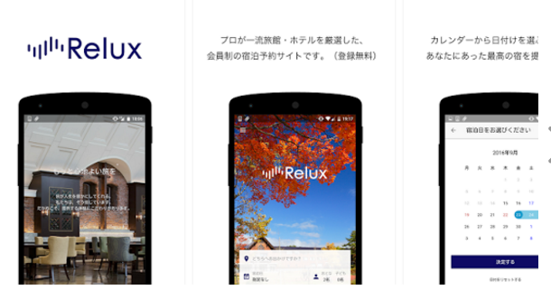 relux(iOS/Android)