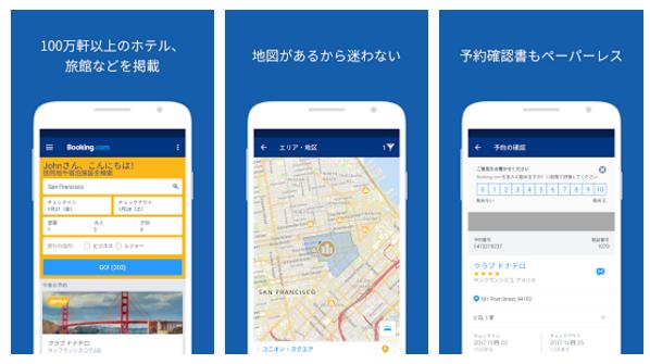ブッキングドットコム(iOS/Android)