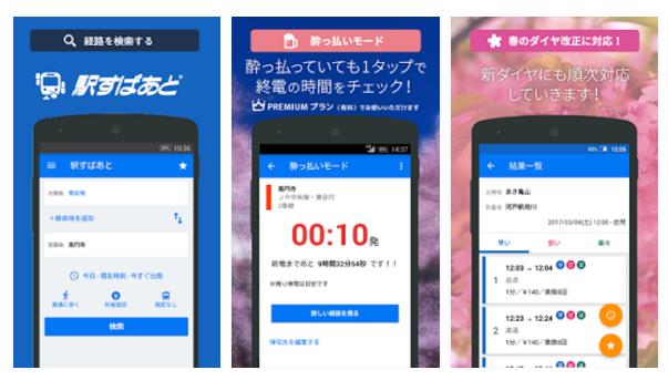 駅すぱあと(iOS/Android)