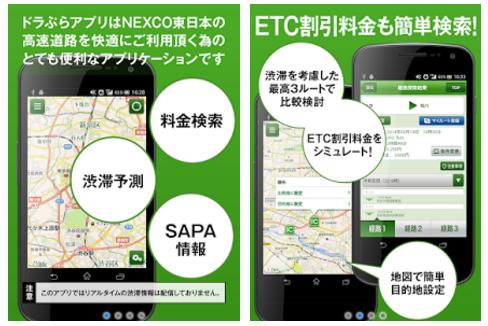 ドラぷら(iOS/Android)