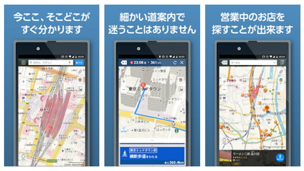 Yahoo!地図(iOS/Android)