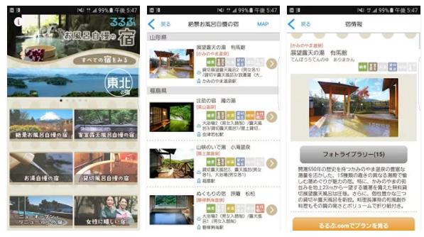 るるぶ お風呂自慢の宿(iOS/Android)