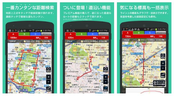 キョリ測(iOS/Android)