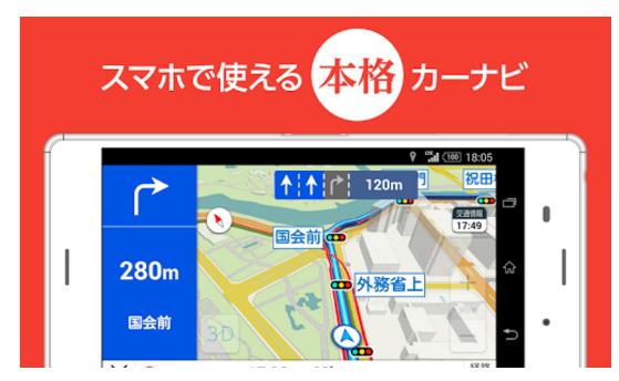 Yahoo!カーナビ(iOS/Android)
