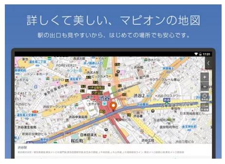 地図マピオン(iOS/Android)