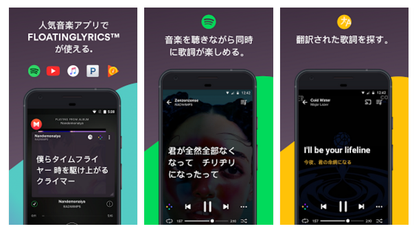 Musixmatch(iOS/Android)