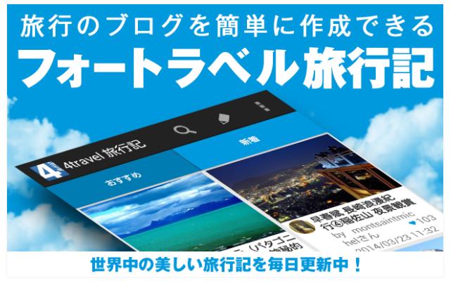 フォートラベル 旅行記(iOS/Android)