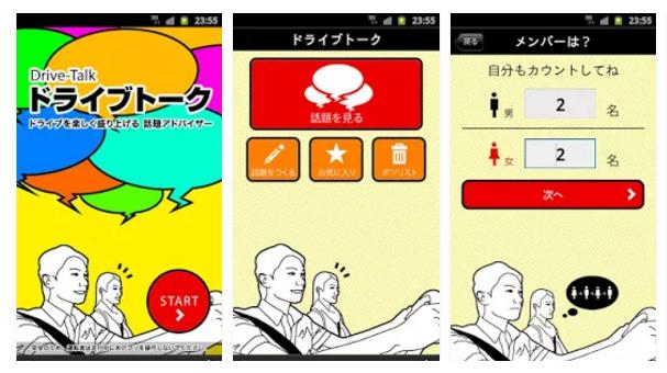 ドライブトーク(iOS/Android)