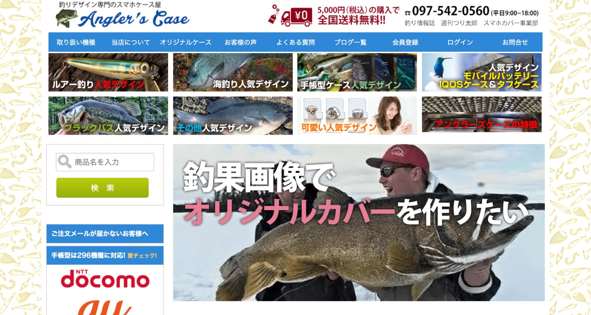 オリジナルスマホカバーの作成___釣り&魚好き専用スマホケース屋 Angler_s_Case.png