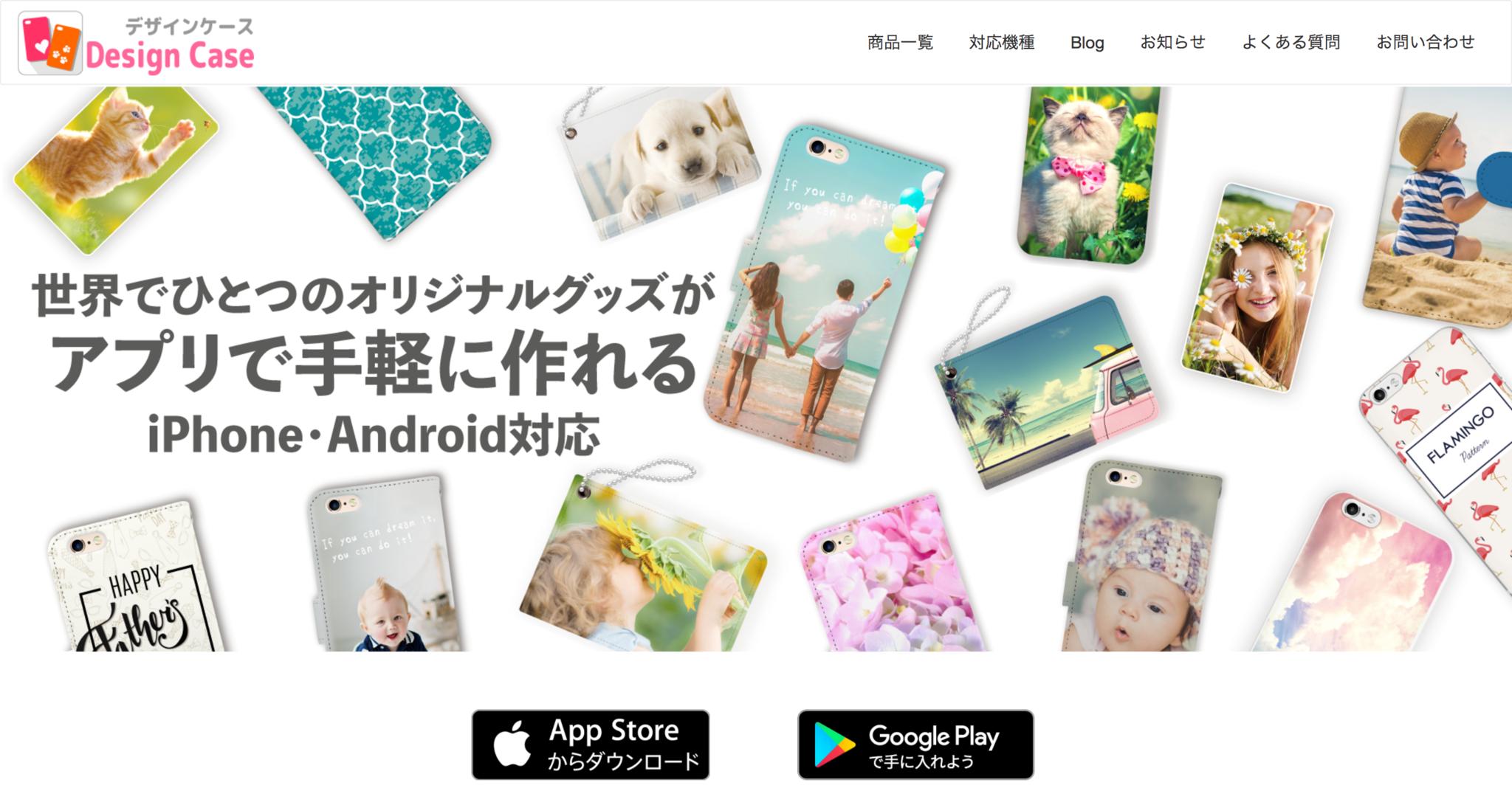 オリジナルスマホケース・カバーはデザインケース_iPhone_Android.png
