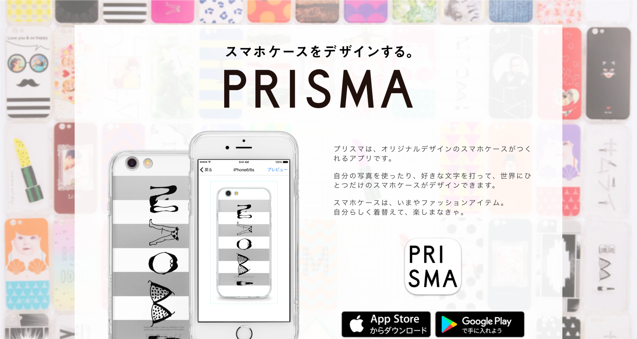 スマホケースをデザインする。_PRISAMA.png