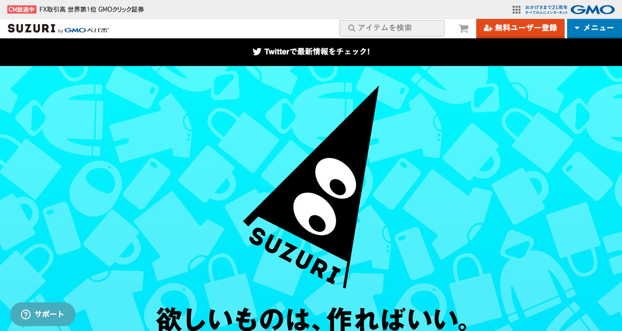自分だけのオリジナルグッズを手軽に作成・販売___SUZURI(スズリ).png