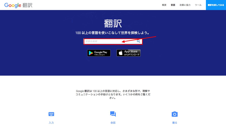 言語___Google_翻訳.png