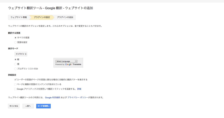 ウェブサイト翻訳ツール___Gooagle_翻訳.png
