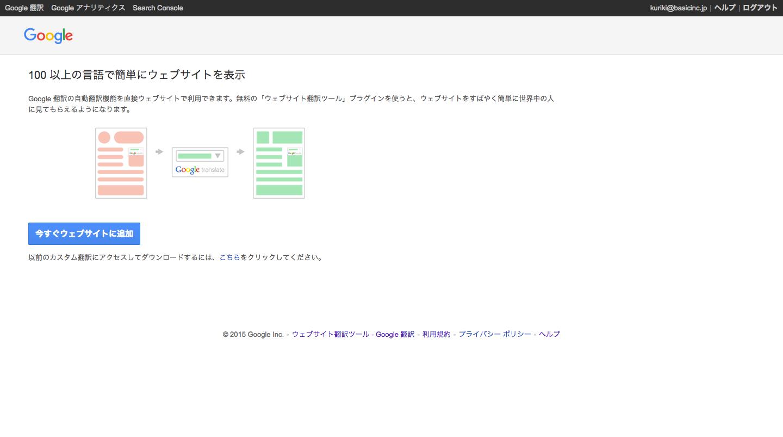 ウェブサイト翻訳ツール___Google_翻訳.png