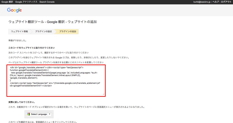 ウェブサイト翻訳ツーあル___Google_翻訳.png