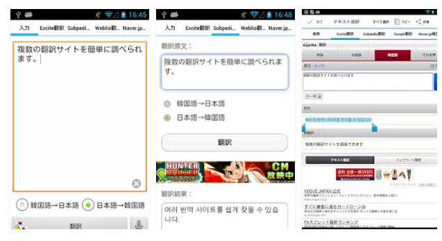 一挙に韓国語翻訳