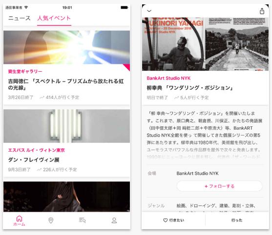 TokyoArtBeat.png