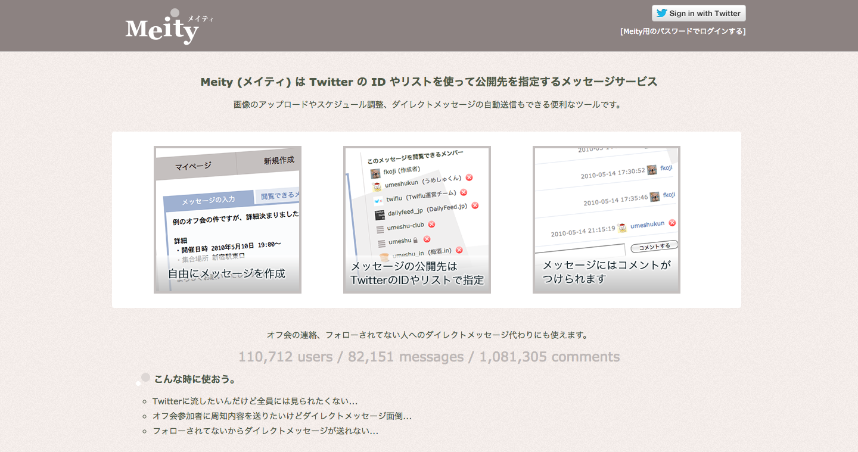Meity.jp__メイティ____Twitter_の_ID_やリストを使って公開先を指定するメッセージサービス.png