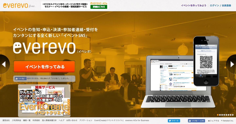 ライブ・クラブ・セミナー・イベントの集客管理ツール___everevo.png