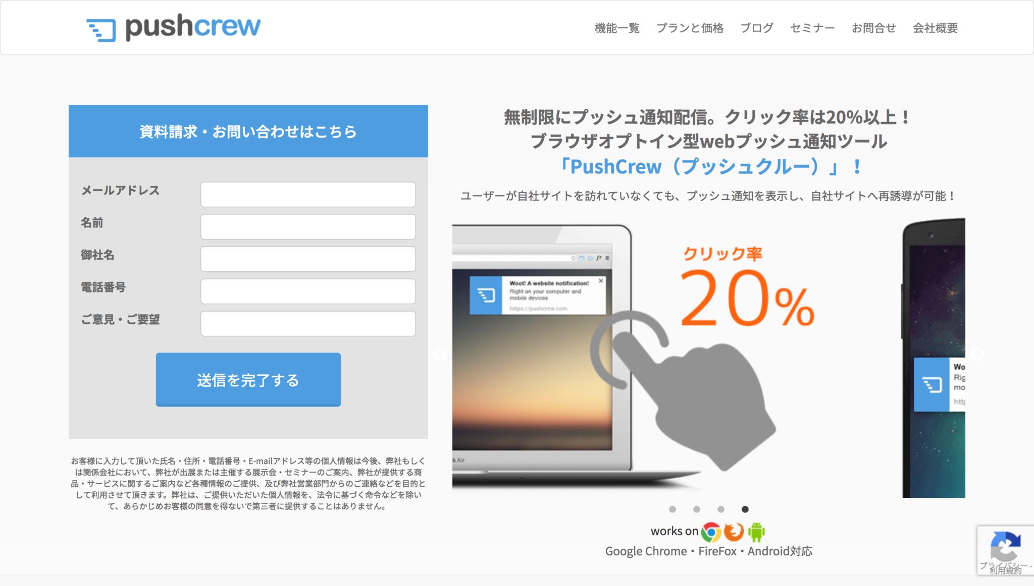 Pushcrew_Japan___株式会社アッション.png