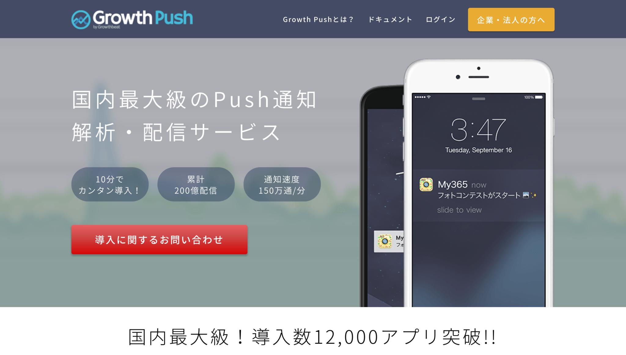 サービス開発者のためのプッシュ通知サービス・ASP_Growth_Push_グロースプッシュ____Growth_Push.png