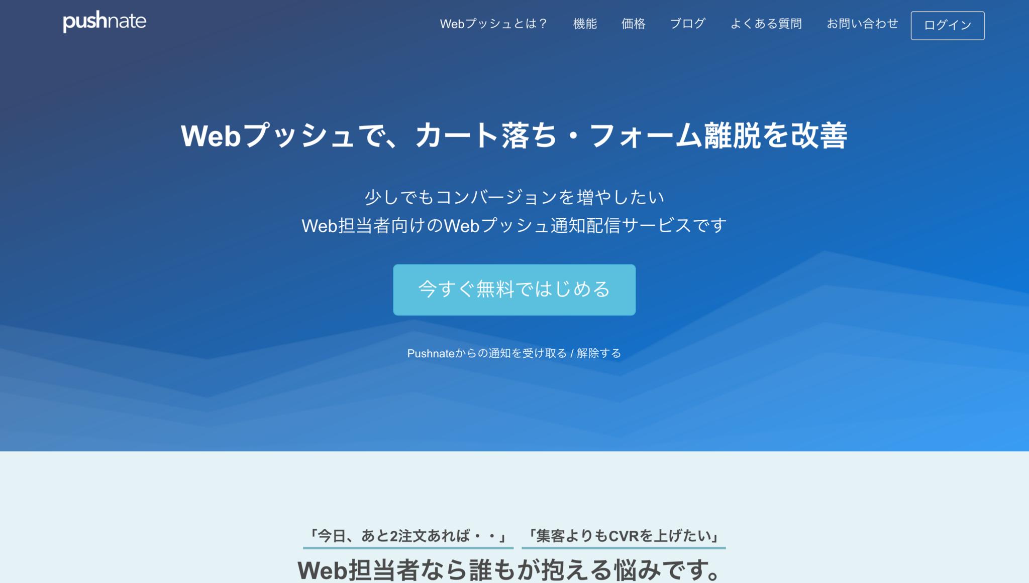 Pushnate|Webプッシュ通知でコンバージョン率を改善.png
