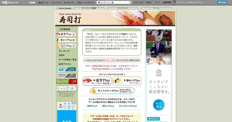 Flashタイピング_【寿司打___SushiDA__】.png