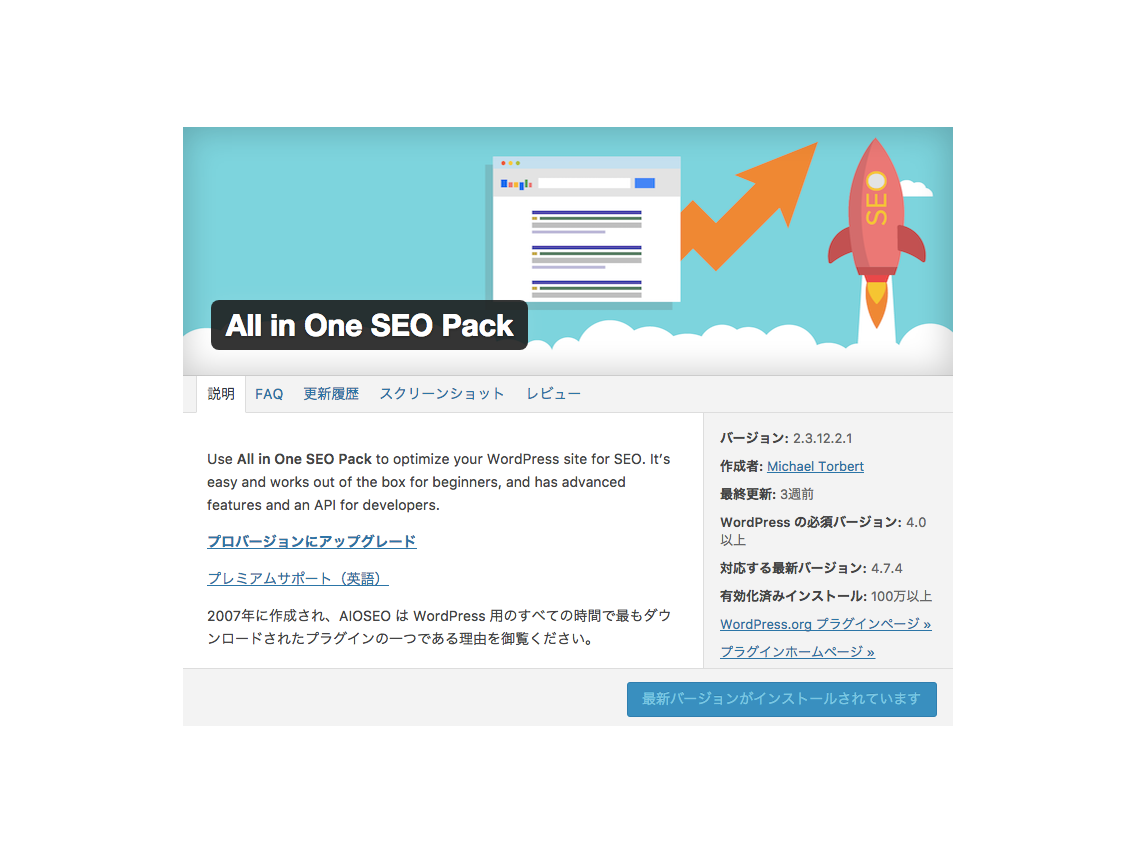 All in One SEO Packとは