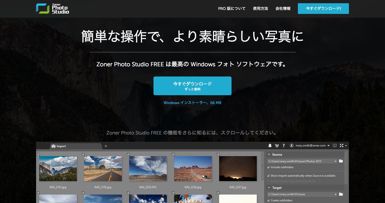 受賞経験を持つフォト_エディター_機能満載の_Zoner_Photo_Studio.png