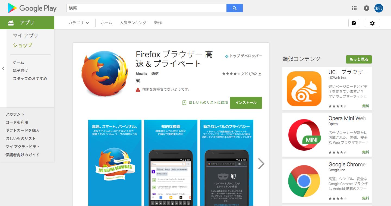 Firefox_ブラウザー_高速___プライベート___Google_Play_の_Android_アプリ.png