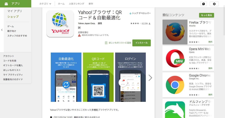 Yahoo_ブラウザ:QRコード&自動最適化___Google_Play_の_Android_アプリ.png